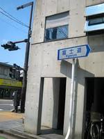 Fujimichi_3