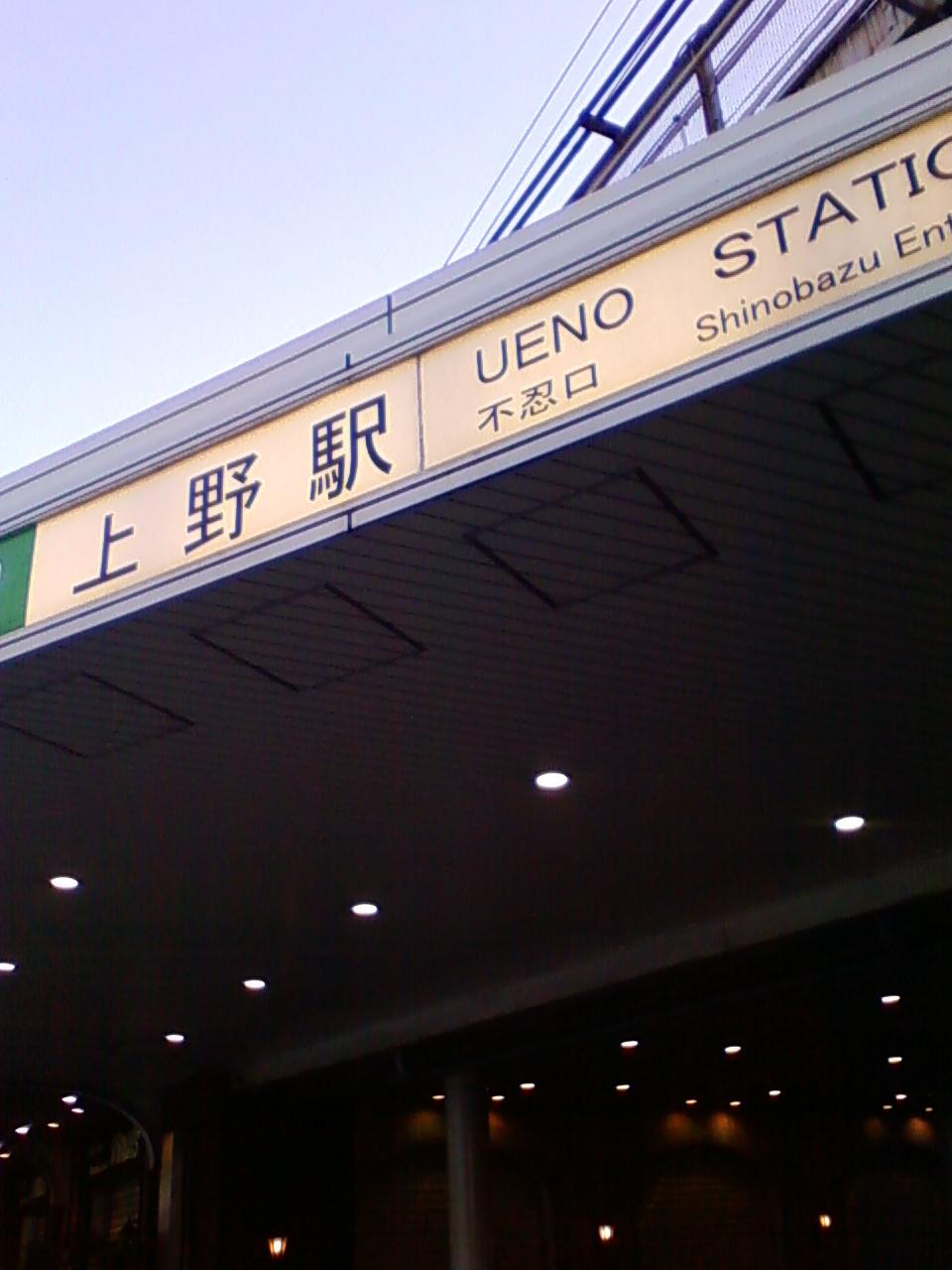 上野から鶯谷へ向かっています