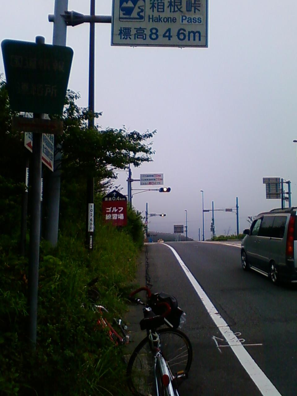 箱根峠の頂上です