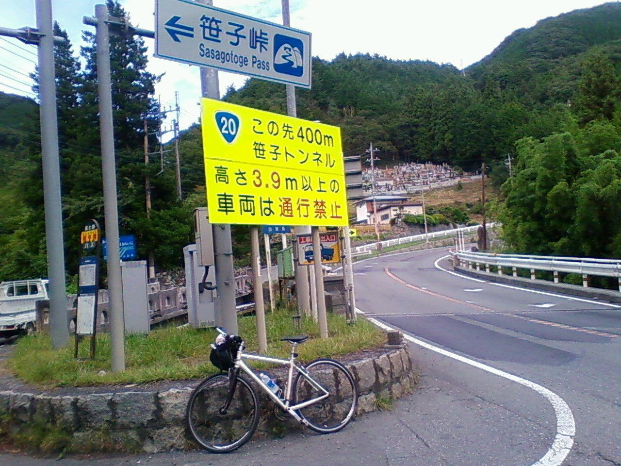 笹子峠入り口